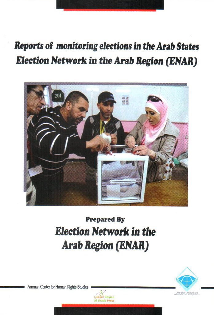 "ACHRS published a new book on ""The elections monitoring reports in the Arab countries"""