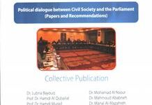 Photo of ACHRS Published a book entitled: Political dialogue between Civil Society and the Parliament