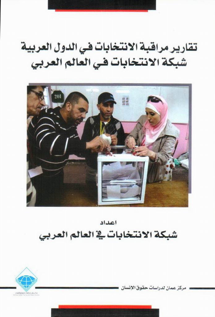 "Photo of ACHRS published a new book on ""The elections monitoring reports in the Arab countries"""